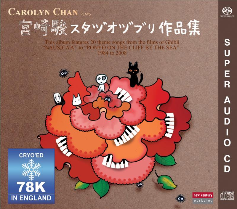 宮崎駿 スタヅオヅブ リ作品集 SACD (78K)