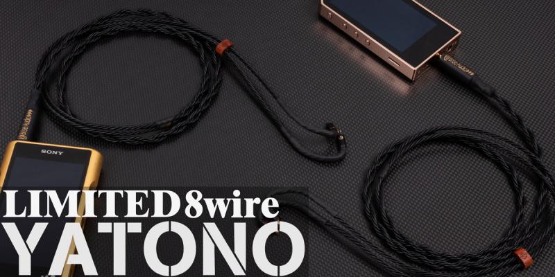 Brise Audio YATONO 8wire-Ultimate 耳機升級線