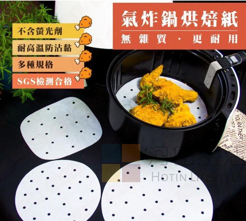 100張氣炸鍋墊紙 防黏底 吸油 蒸籠紙| 圓形烘焙紙||食品級|牛油紙|有孔|