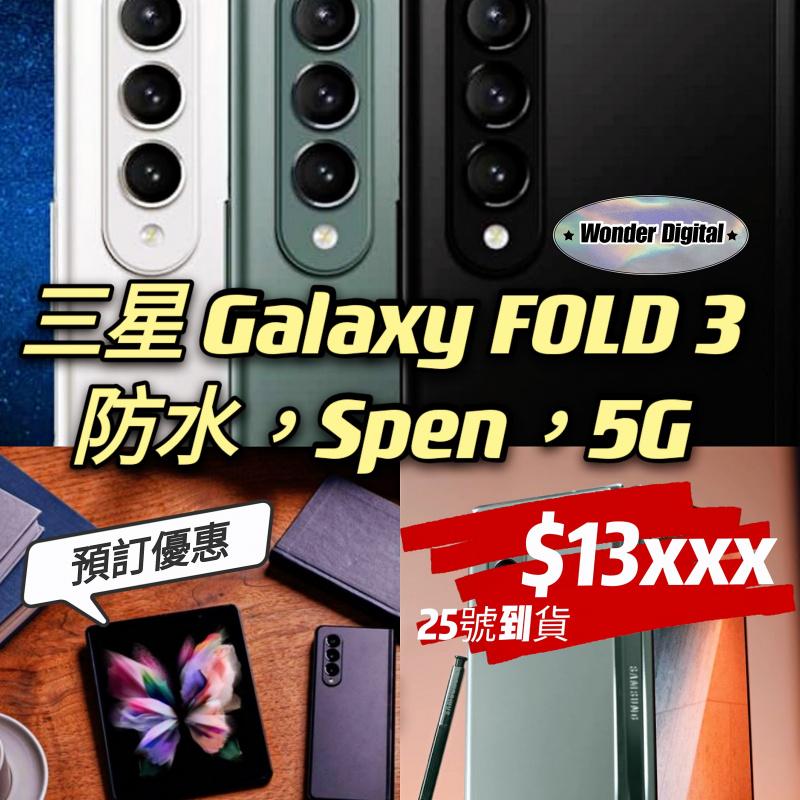 三星 Galaxy FOLD 3 $13xxx 🎉~8月25號到貨~ 立即whatsapp預訂啦💝