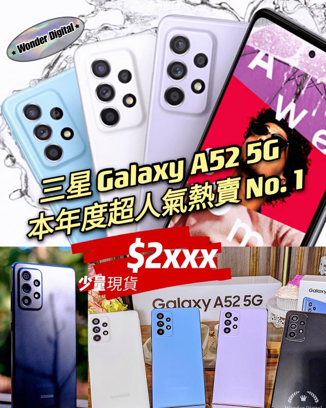 Samsung Galaxy A52 5G - 嶄新設計,香港雙卡版~年度No.1熱賣 $2xxx🎉