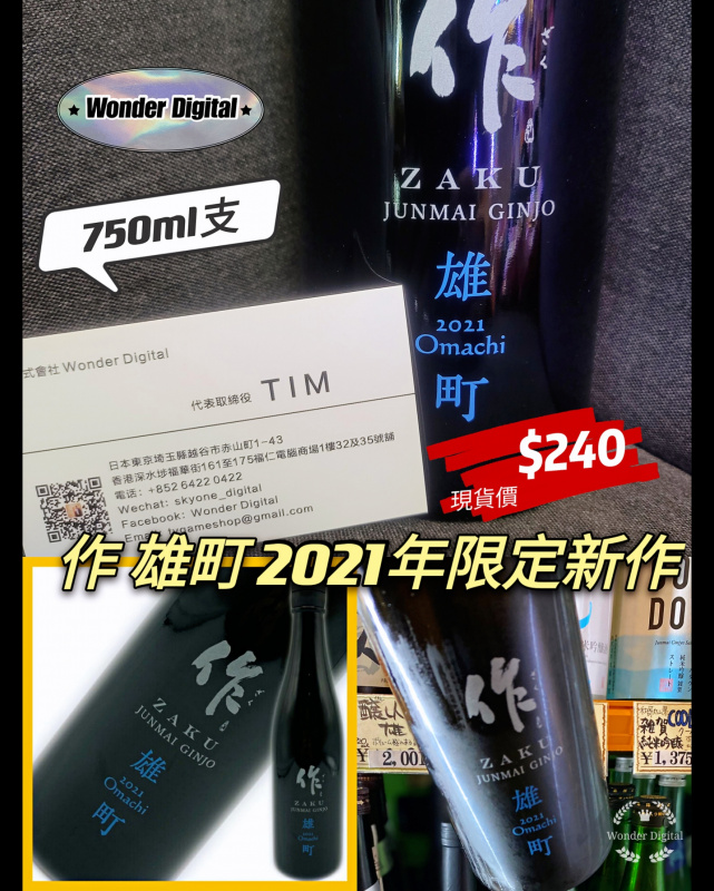 作 2021 雄町 純米吟嚷 限定版 750ml (附其他清酒報價) 門市現金優惠價$240