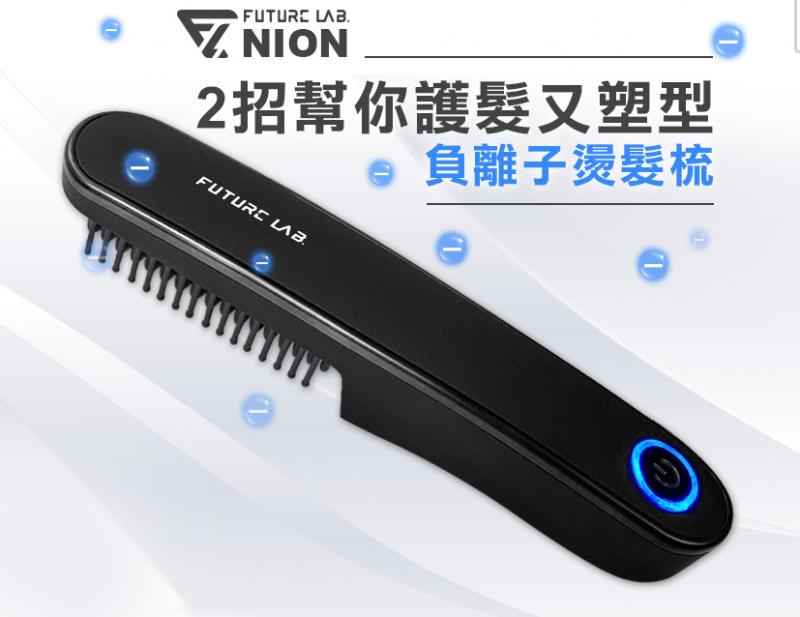 台灣 Future Lab NION 負離子燙髮梳