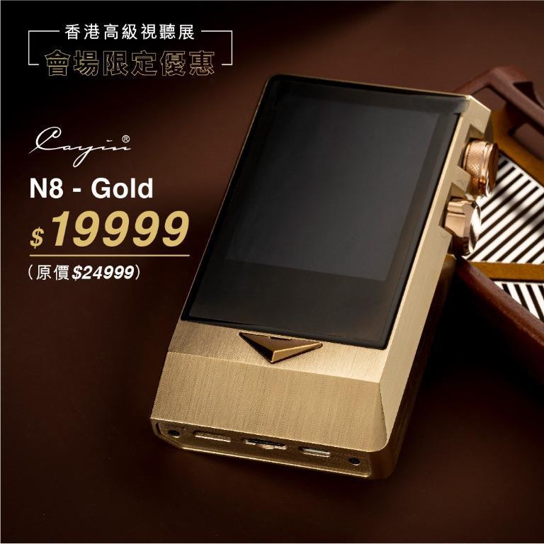 Cayin N8 COPPER 黃銅璨金版