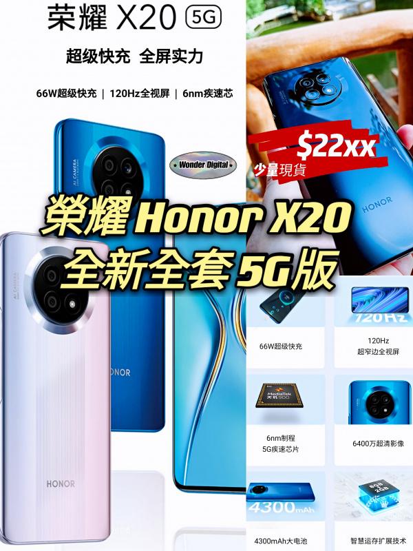 全新全套~ 榮耀 Honor X20 5G 🎉 門市現金優惠價$22xx 💝