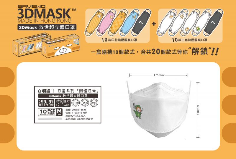 SAVEWO x白爛貓 3D Mask 救世立體白爛貓「懶惰日常」系列口罩 L3 (隨機10片獨立包裝/盒)175mm x 110mm