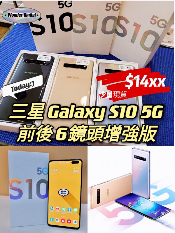 三星 Galaxy S10 5G (8+512) 高階版6鏡頭大屏幕之選 🎉門市現金優惠價$14xx 💝