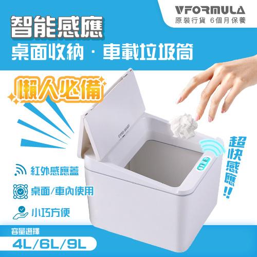 Vformula 智能感應 桌面收納 車載垃圾筒 [4L/6L/9L]