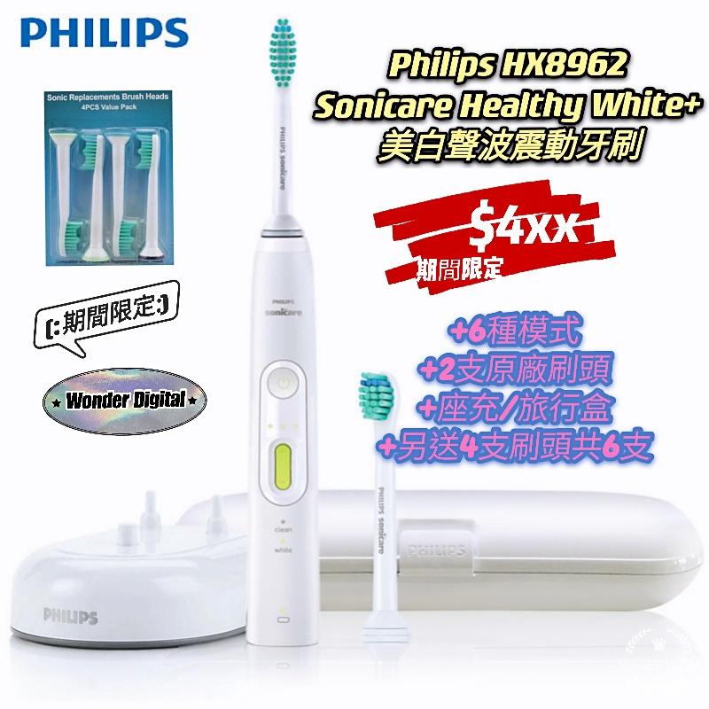 8系列 Philips 飛利浦 HealthyWhite+ HX8962 Sonicare 聲波震動牙刷 (6種模式+旅行盒+2支原廠刷頭+另送4支刷頭共6支)