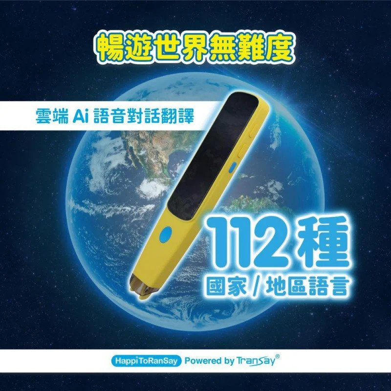 VisionKids HappiToRanSay AI智能兒童學習翻譯筆 JP-1015