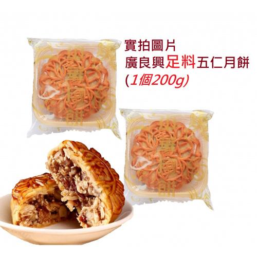 廣良興五仁月餅2個(獨立包裝,冇盒)