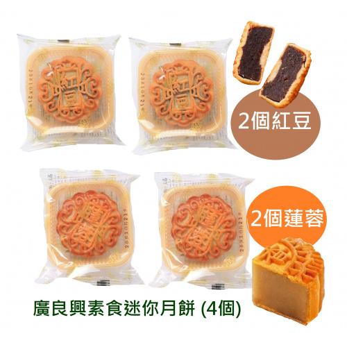 廣良興素食迷你月餅4個(獨立包裝,冇盒) (2個紅豆+2個蓮蓉)