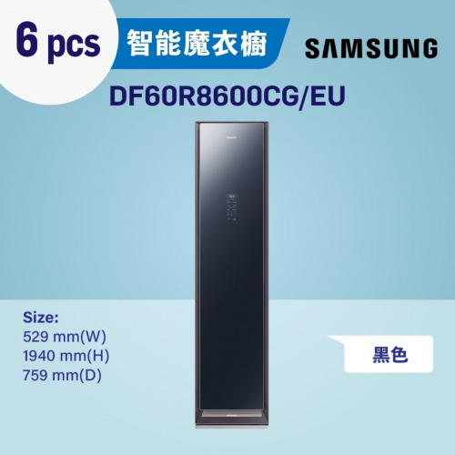 Samsung - 智能魔衣櫥 DF60R8600CG/EU