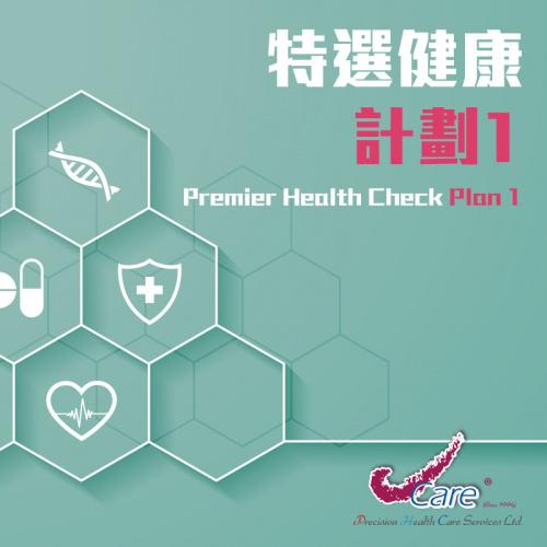 V-Care 特選健康計劃① (27項)