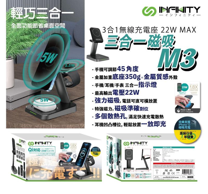 Infinity 三合一磁吸無線充座M3Magsafe