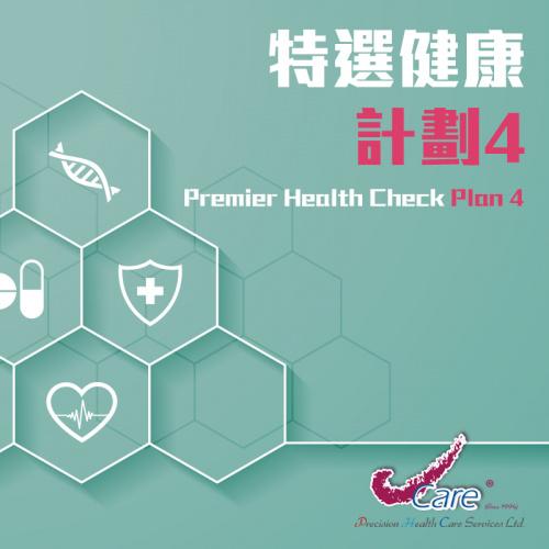 V-Care 特選健康計劃④ (42項) [只限銅鑼灣分店]