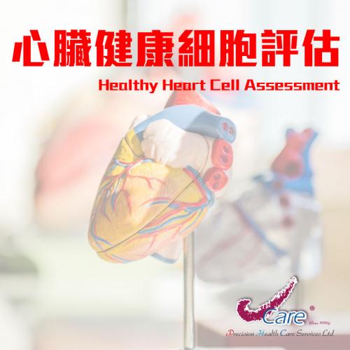 V-Care 心臟健康細胞評估