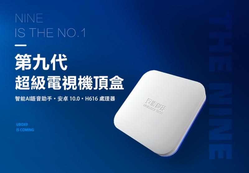安博盒子 第9代 UNBLOCK UBOX 9 國際通用智能電視盒 免運費