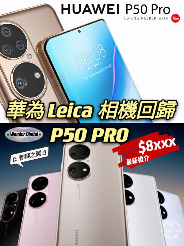 全新全套~華為 P50 PRO 8+256/512 Leica 絕靚相機回歸作 $8xxx