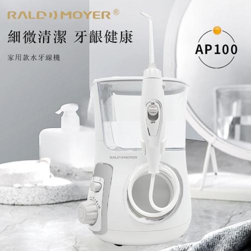 Raldmoyer 座枱式水牙線機 AP100
