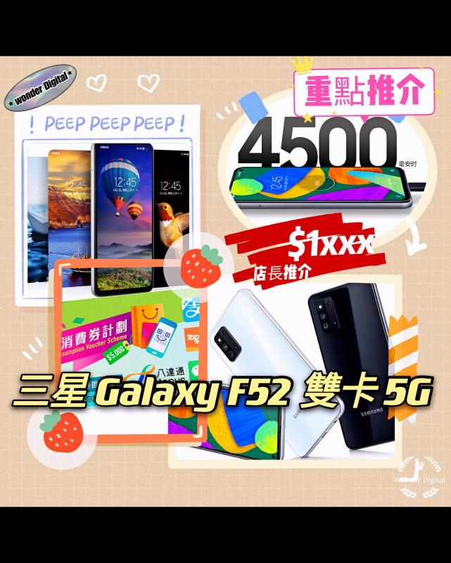 全新全套~三星Galaxy F52 雙卡5G 國際版 (8+128) $1xxx🎉 門市現金優惠價