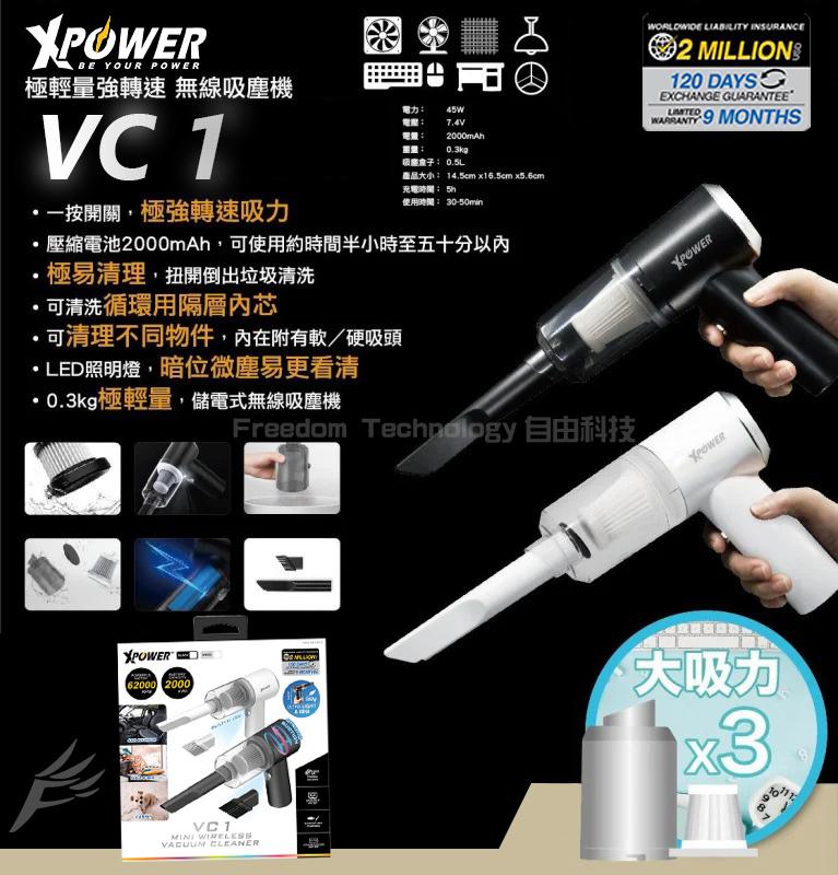 XPower VC1 (SN-6102-S) 迷你充電吸塵機