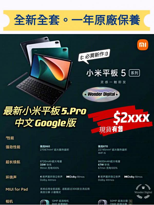 11 吋高畫質螢幕 Xiaomi 小米平板 5 . PRO $2xxx🎉