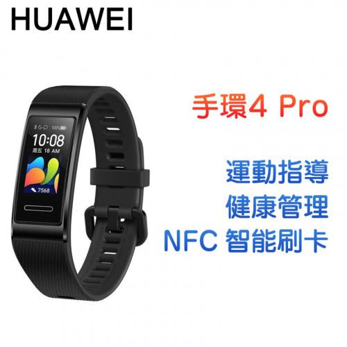 Huawei - 華為手環4 Pro 曜石黑 運動手環 智能手環(血氧飽和度檢測+NFC智能刷卡+彩屏)【平行進口】