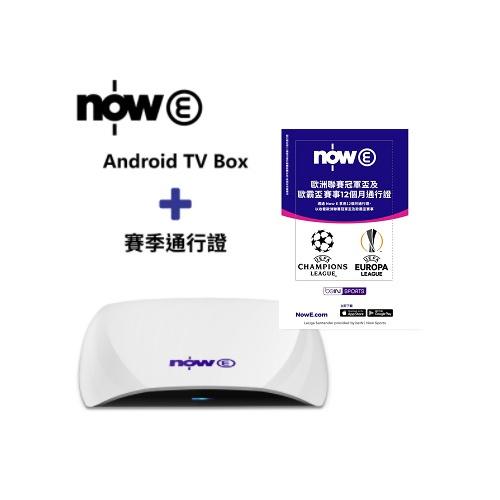 NOW E 歐洲聯賽冠軍盃及歐霸盃12個月通行證 + Now E 4K Android TV 盒子套裝
