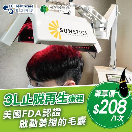 Hair Forest 3L止脫再生療程 (1次)
