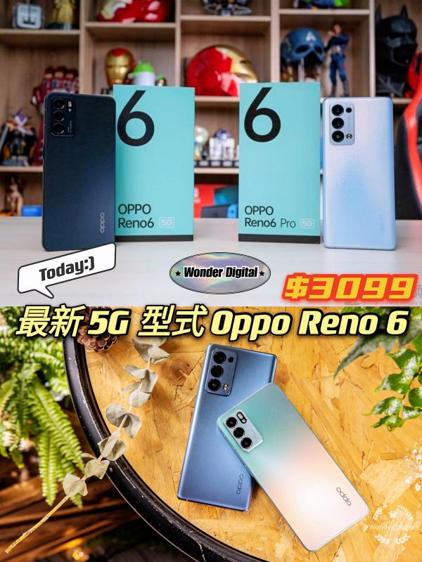 最新型號~ OPPO Reno6 5G 金屬直角中框 $3099🎉