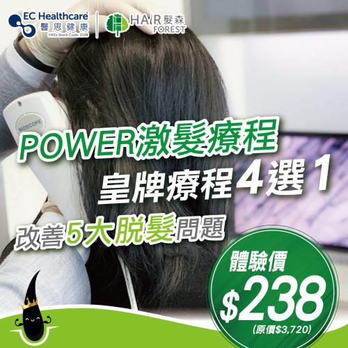 Hair Forest POWER自選皇牌激髮療程 (4選1)