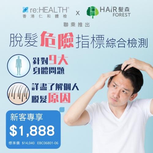 Hair Forest 脫髮危險指標綜合檢測