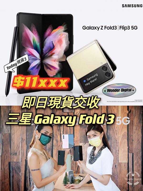三星Galaxy Fold 3 全新現貨無須預訂 $11xxx🎉