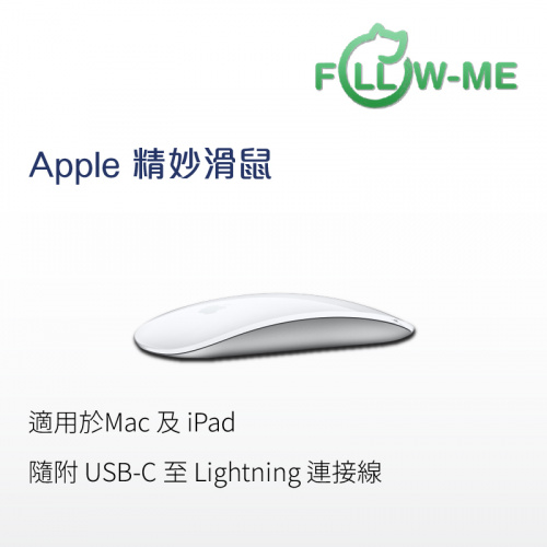 Apple 精妙滑鼠
