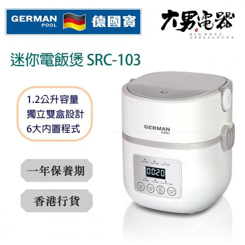 德國寶 - SRC-103 迷你電飯煲