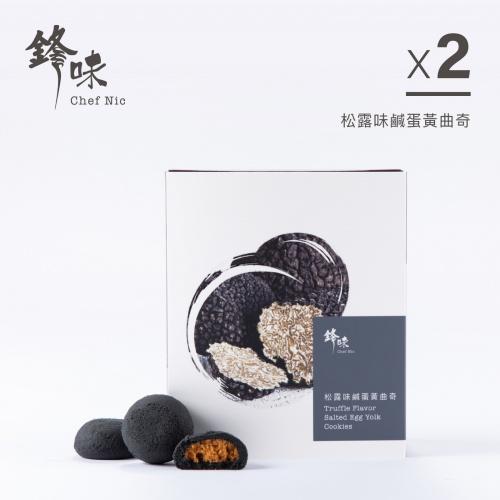 鋒味 松露味鹹蛋黃曲奇 [2盒裝]