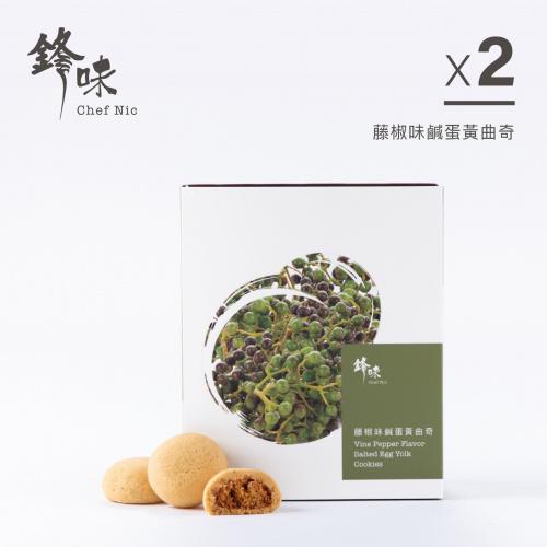 鋒味 藤椒味鹹蛋黃曲奇 [2盒裝]