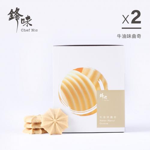鋒味「甜」牛油味曲奇 [2盒裝]