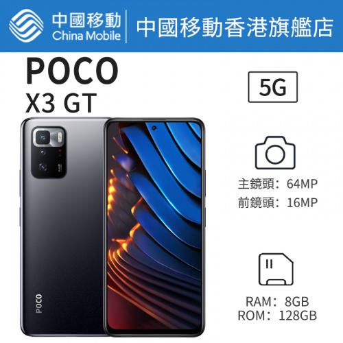 POCO X3 GT 5G 智能手機【中國移動香港 推介】