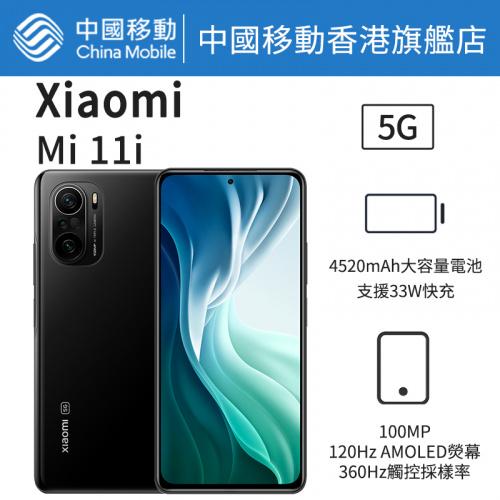 Xiaomi Mi11i 5G 智能手機【中國移動香港 推介】