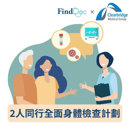 FindDoc 明確醫療中心 2人同行全面身體檢查計劃