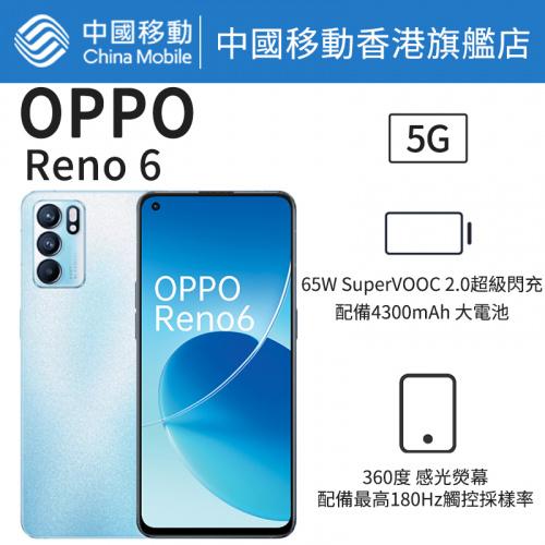 OPPO Reno6 5G 智能手機【中國移動香港 推介】