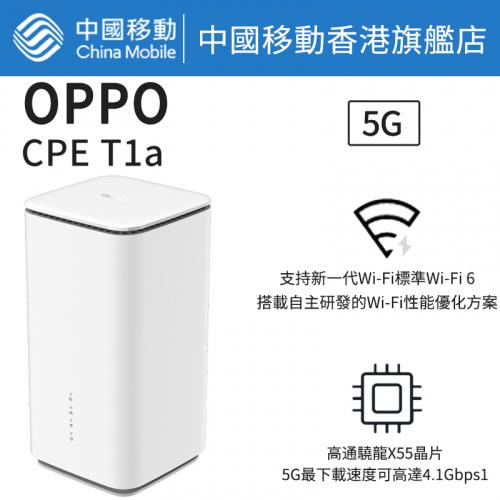 OPPO 5G CPE T1a 路由器 【中國移動香港 推介】