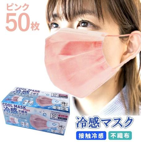 現貨 - 日本進口-《冷感口罩》 不織布 成人一次性 50片 清涼透氣口罩 (粉紅色)