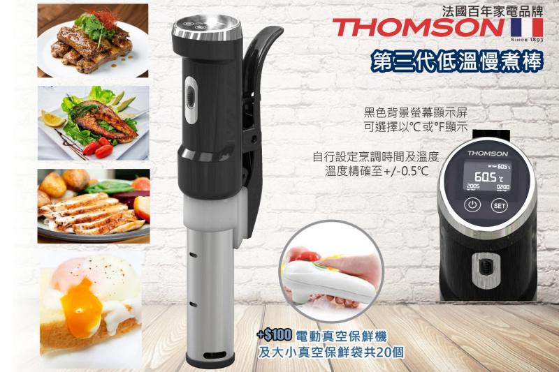 香港行貨 THOMSON - 2018第三代不銹鋼慢煮棒 TM-SV203