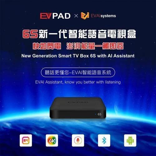 [免運費] EVPAD 6S 易播6代 AI 智能語音電視盒子 | 網絡機頂盒 (2+32GB)
