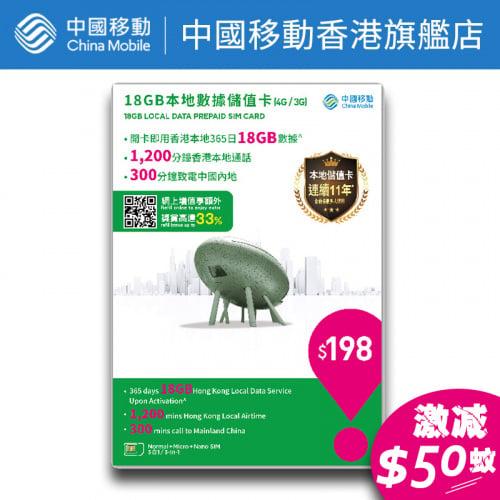 4G/3G 18GB 本地365日數據儲值卡 SIM Card 【中國移動香港/CMHK】