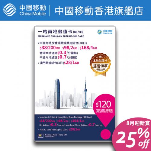 4G/3G 一咭兩地儲值卡 Prepaid SIM Card 【中國移動香港/CMHK】