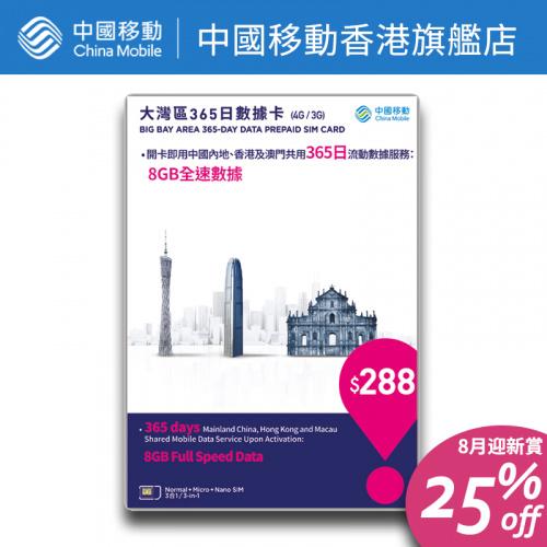 4G/3G 大灣區365日數據卡 Prepaid SIM Card 【中國移動香港/CMHK】